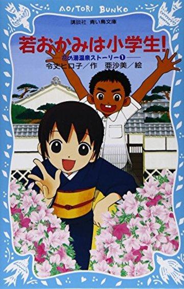 若おかみは小学生! 花の湯温泉ストーリー(1) (講談社青い鳥文庫)