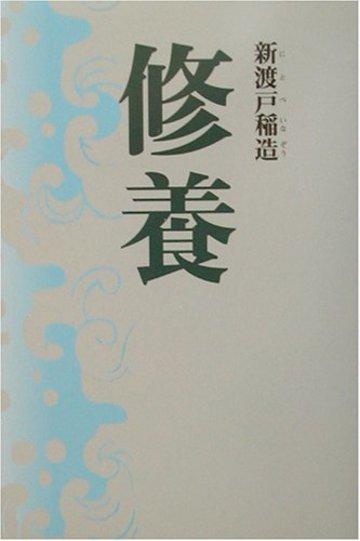 修養 (タチバナ教養文庫)