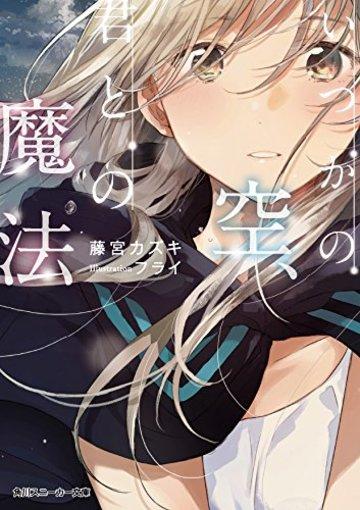 いつかの空、君との魔法 (角川スニーカー文庫)