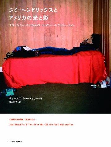 ジミ・ヘンドリックスとアメリカの光と影 -ブラック・ミュージック&ポップ・カルチャー・レヴォリューション