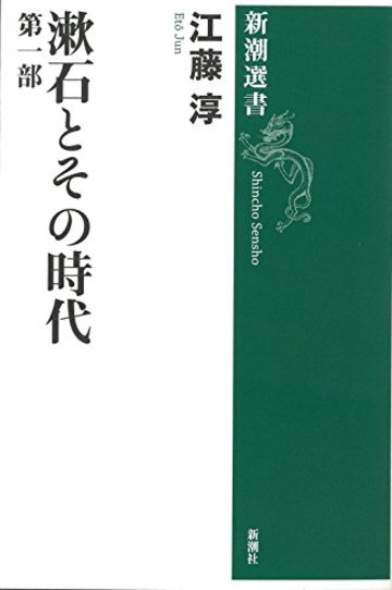 漱石とその時代 第1部 (新潮選書)