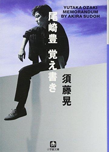 尾崎豊 覚え書き (小学館文庫)