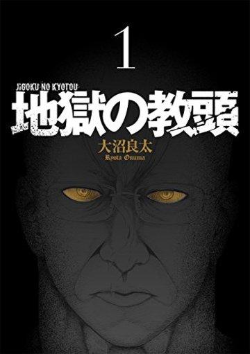 地獄の教頭(1) (ヤングガンガンコミックス)