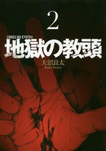 地獄の教頭(2) (ヤングガンガンコミックス)