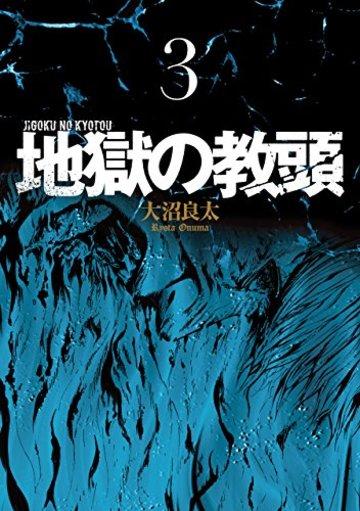 地獄の教頭 (3) (ヤングガンガンコミックス)