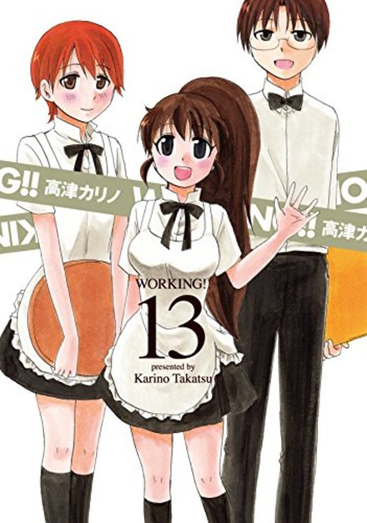 WORKING! ! (13)完 (ヤングガンガンコミックス)