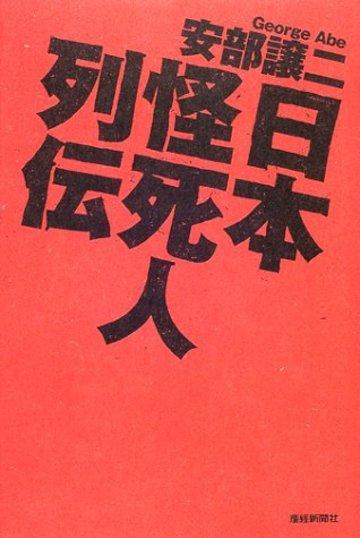 日本怪死人列伝