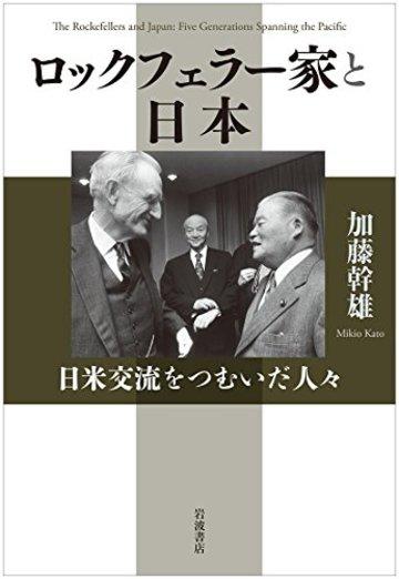 ロックフェラー家と日本――日米交流をつむいだ人々