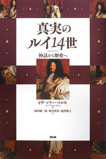 真実のルイ14世―神話から歴史へ