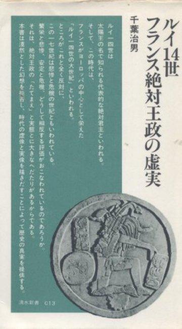 ルイ14世 フランス絶対王政の虚実 (清水新書 (013))
