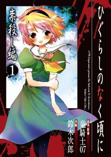 ひぐらしのなく頃に 祟殺し編(1) (Gファンタジーコミックス)
