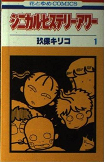 シニカル・ヒステリー・アワー 1 (花とゆめCOMICS 781)
