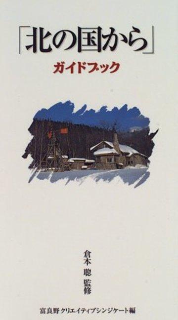 「北の国から」ガイドブック