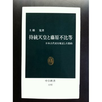 持統天皇と藤原不比等―日本古代史を規定した盟約 (中公新書)