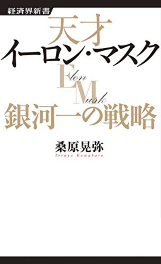 天才イーロン・マスク銀河一の戦略 (経済界新書)