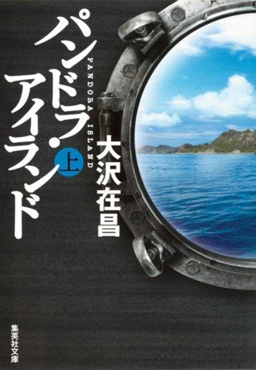 パンドラ・アイランド〈上〉 (集英社文庫)