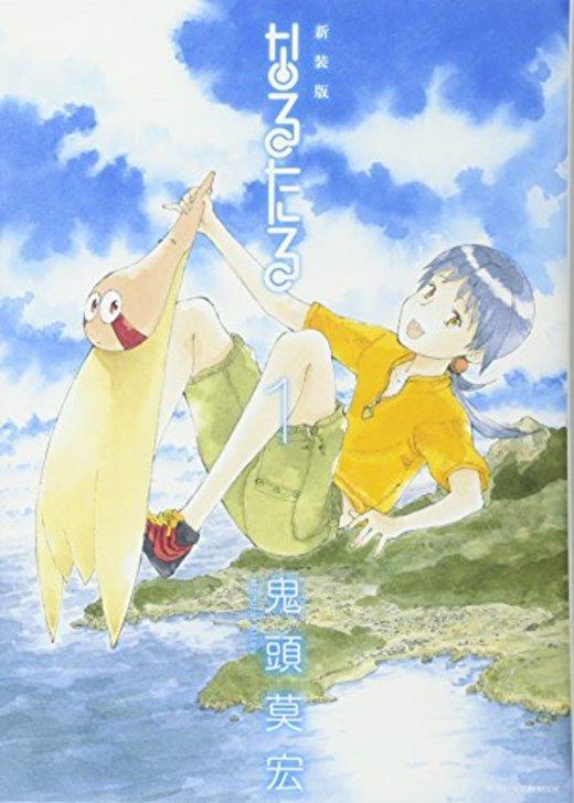 新装版 なるたる(1) (KCデラックス アフタヌーン)