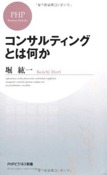 コンサルティングとは何か (PHPビジネス新書)