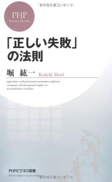 「正しい失敗」の法則 (PHPビジネス新書)