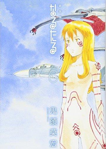 新装版 なるたる(6) (KCデラックス アフタヌーン)