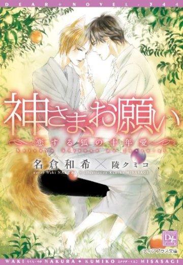 神さま、お願い ~恋する狐の十年愛~ (ディアプラス文庫)