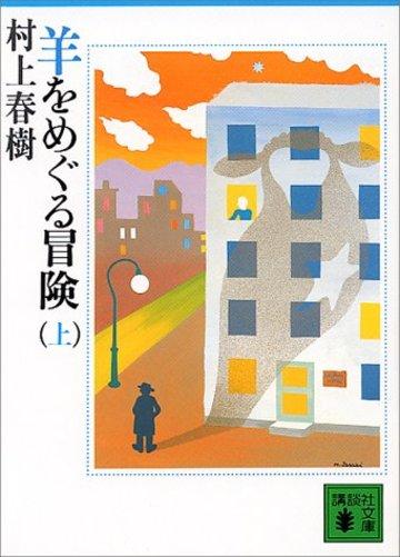 羊をめぐる冒険 (上) (講談社文庫)