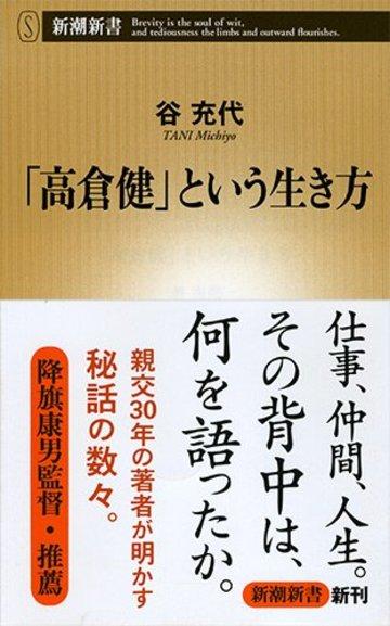 「高倉健」という生き方 (新潮新書)
