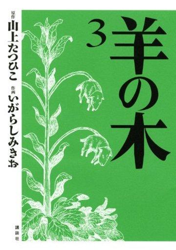 羊の木(3) (イブニングKC)