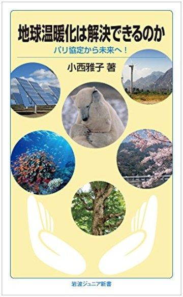 地球温暖化は解決できるのか――パリ協定から未来へ! (岩波ジュニア新書)