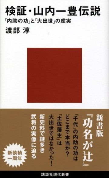 検証・山内一豊伝説 「内助の功」と「大出世」の虚実 (講談社現代新書)