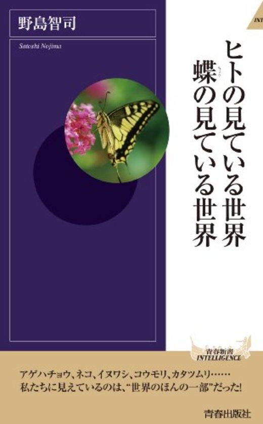 ヒトの見ている世界 蝶の見ている世界 (青春新書インテリジェンス)