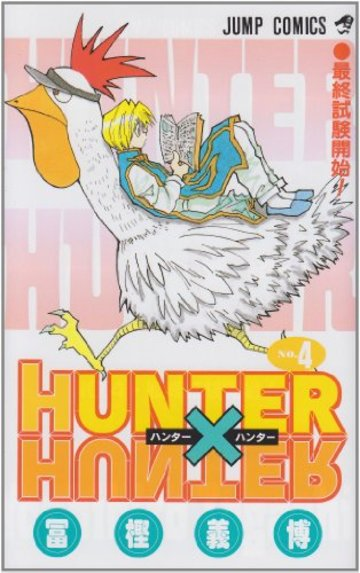 HUNTER X HUNTER 4 (ジャンプ・コミックス)