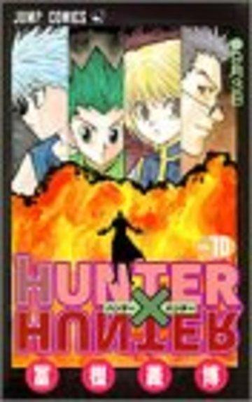 HUNTER X HUNTER10 (ジャンプ・コミックス)