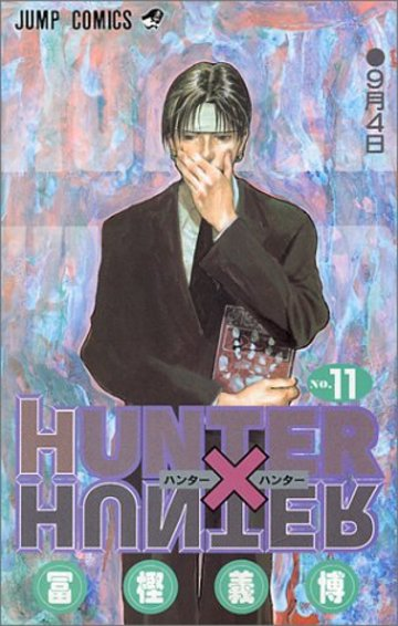 HUNTER X HUNTER11 (ジャンプ・コミックス)