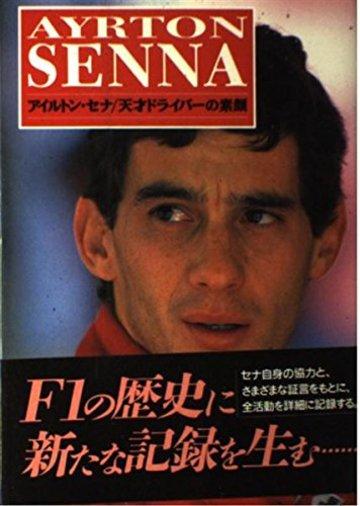 アイルトン・セナ―天才ドライバーの素顔