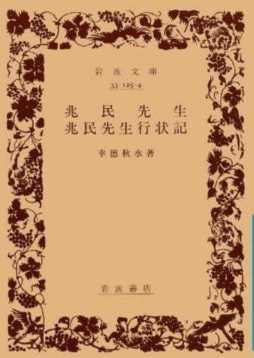 兆民先生・兆民先生行状記 (岩波文庫 青 125-4)