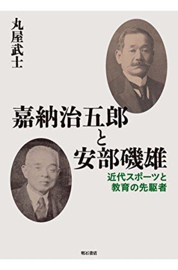 嘉納治五郎と安部磯雄――近代スポーツと教育の先駆者