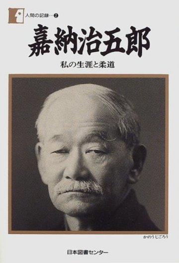 嘉納治五郎―私の生涯と柔道 (人間の記録 (2))
