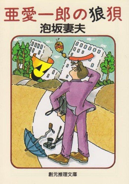 亜愛一郎の狼狽 (創元推理文庫)
