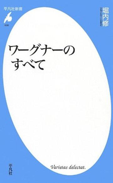 ワーグナーのすべて (平凡社新書)