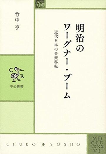 明治のワーグナー・ブーム 近代日本の音楽移転 (中公叢書)
