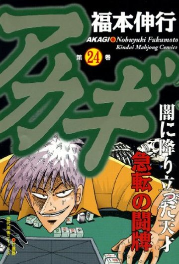 アカギ―闇に降り立った天才 (24) (近代麻雀コミックス)