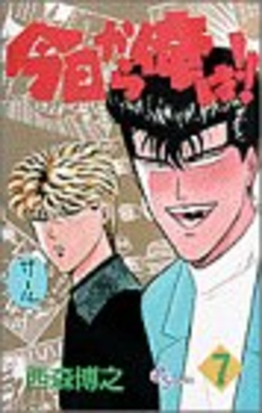 今日から俺は!! (7) (少年サンデーコミックス)