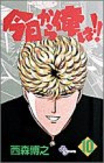 今日から俺は!! (10) (少年サンデーコミックス)