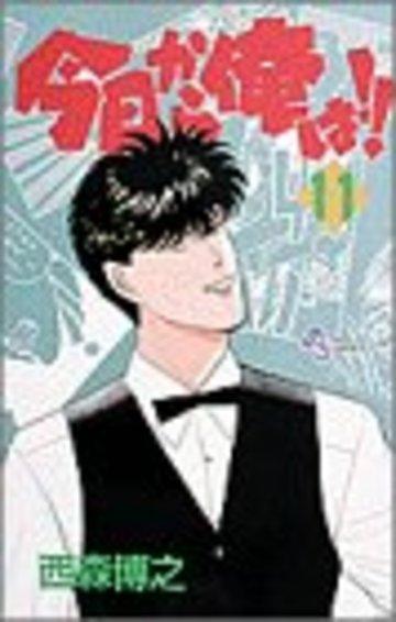 今日から俺は!! (11) (少年サンデーコミックス)