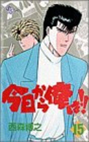 今日から俺は!! (15) (少年サンデーコミックス)