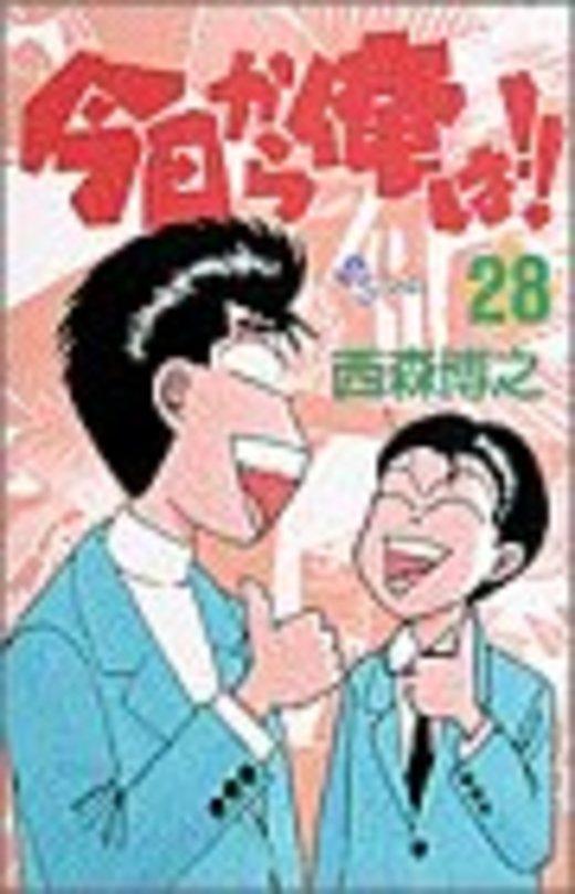 今日から俺は!! (28) (少年サンデーコミックス)