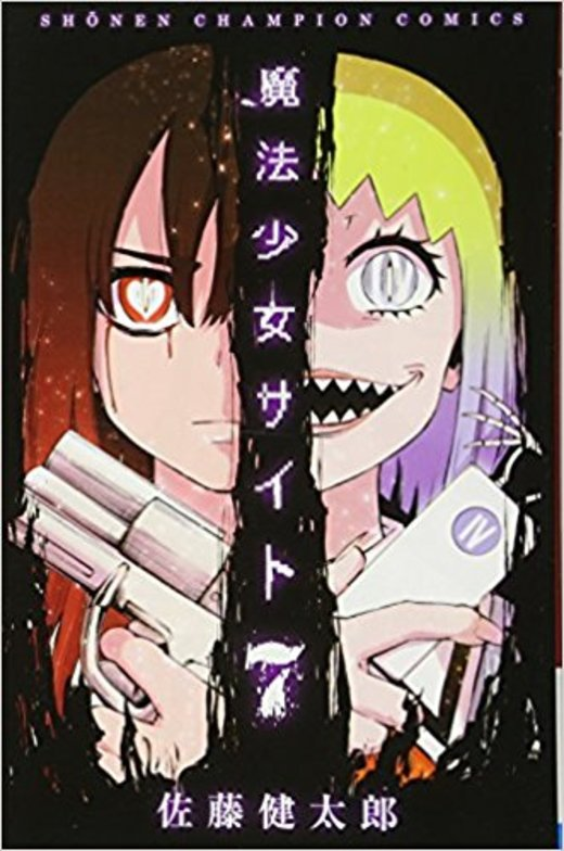 魔法少女サイト 7 (少年チャンピオン・コミックス)
