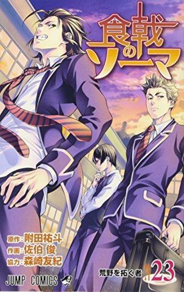 食戟のソーマ 23 (ジャンプコミックス)