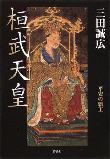 桓武天皇―平安の覇王